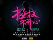 拯救不开心!一场星耀全郑州的重磅演唱会即将空降恒大山水城!