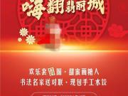 新春喜乐会,嗨翻翡丽城