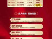 天华万象牡丹城5520元/平起!中华西路项目钜惠10套特价房