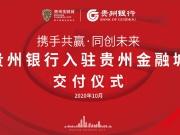 贵州银行入驻贵州金融城交付仪式隆重举行!