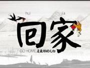 郴州返乡置业 | 世界那么大,回来才是家!