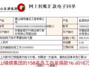 黄山锦绣集团为防疫捐款1166016元!
