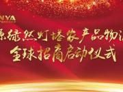 河源绿然灯塔农产品物流园12月13日启动全球招商仪式