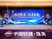2020中国铁建恒诚公司珠海项目媒体发布会盛大启动