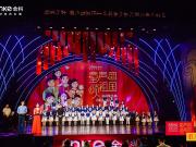金科集美杯全国首届儿童合唱节圆满落幕丨百团千人 童声万里