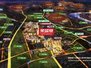 荣盛GO房节盛启,首期2.8万买大渡口的好房子!