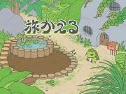 《旅行青蛙》家世大揭底,看看你有没有资格和他做邻居!
