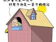 买房必看:好房子都有哪些标准 细数淮安都有哪些好房子