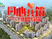 河源御城国际 46万元/套起买江景三房,瞰江美宅