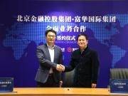 北京金融控股集团-富华国际集团  建立全面业务合作关系