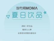 """心动预警!当代阅MOMΛ的""""夏日限定"""",有点儿甜……"""
