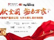 礼献全国,海惠万家!重庆中海七重好礼庆贺新中国70华诞