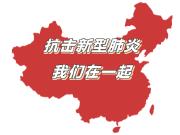 碧桂园与您共同抗击新型肺炎,物业服务为小区业主守好防线