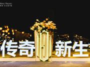 未来新生 致敬传奇   美的•北京路9號全球首发盛典圆满落幕