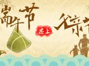 """宁夏中房父爱无言恩""""粽""""如山 把爱带给他! """