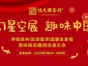 梦幻星空展 趣玩中国年丨正月初二到十六,狂欢不停歇