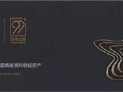 久仰,不如?#20934;鴟海宴台·99号公馆新品发布会暨样板间开放仪式