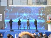 """""""遇见未来""""创客城产品发布会&营销中心开放"""
