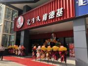 肯德基俪城Mini Mall店盛大开业,人气爆棚!