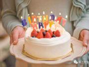 森之苑生态城——业主专享蛋糕 只为您的幸福时光
