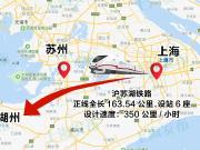沪苏湖铁路项目正式获批啦!设计速度350公里/小时