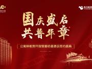 深圳·国际影视文化城水岸公寓样板房盛启 国庆7重豪礼礼献全城