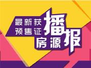 预售证开闸:10月第三周哈尔滨3000余套房源取得预售资格