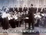 《梁祝》首演60周年    何占豪倾情演绎