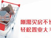 当下,郑州刚需首次置业:三四环,追地铁,有学校!