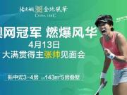 2019年东莞业余网球团体公开赛暨张帅见面会圆满结束!