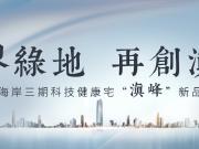 """绿地•东海岸""""滇峰""""新品发布会荣耀盛启"""