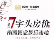 盛世幸福湾:儿童节200份惊喜礼品免费送!速来领取!