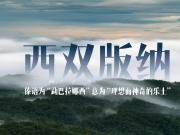 云南 西双版纳,最火爆【别墅】 车接车送,免费看房游
