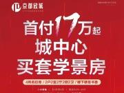京都欣城丨首付17万起,城中心,买套学景房