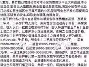 南京多個板塊二手房密謀漲價?江北核心區業主卻怒了!