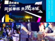 华润置地&华润雪花消夏啤酒音乐节 比想象更燃