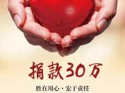 胜宏置业捐赠30万元,全力支援疫情防控阻击战!