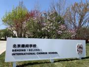 中国第二所德闳学校落址通州