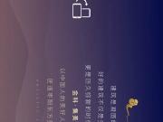 金科·集美天宸   序时代风华,复东方典雅风范