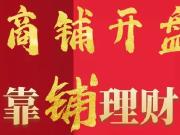 【11月2日旺铺开盘】紫御国都三期沿街商铺火爆预约中
