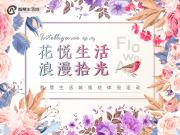 扬州人的智慧生活:花悦生活,风雅园林