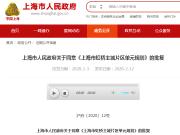 【虹桥VS浦东】上海两大枢纽新规划落地 2020年有哪些新盘