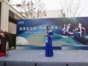 范曾先生题字北京佳兆业•悦峰,彰显新中式人文风骨