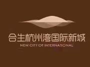 宁波合生国际城怎么样 地址及房价走势情况介绍