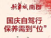 """【新华地产】国庆自驾行 保养需到""""位"""""""