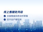 安顺市房地产业协会联合安顺搜狐焦点开通线上售楼平台