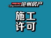 官方公布!沧州运河樾府、紫樾香榭项目施工许可审查通过