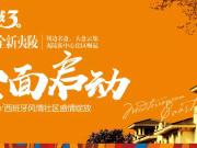 2018,全新夷陵!宏信·玫瑰城3期全面启动