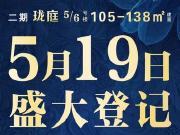 """东盟城全新二期珑庭登记即将盛启!心想""""室""""成!"""