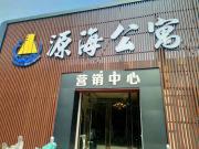 源海公寓项目在售:藏风纳气 成交均价7500元/平米